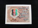 Informační brožura o nevybuchlé munici z afghánské provincie Lógar