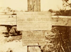 Zač vlastně bojovali příslušníci České družiny na jaře 1915 v Karpatech? Pozoruhodné svědectví zatím nevyhraněných válečných cílů podává nápis na hrobu dobrovolníka 2. roty České družiny Jana Smaržeňuka, zabitého 6. dubna 1915 leteckou pumou shozenou na Medzilaborce.