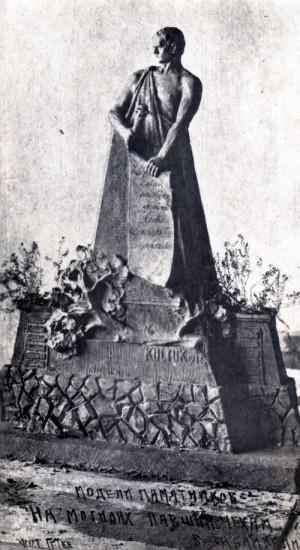 Model náhrobku pro Kultuk od Bedřicha Zeleného. Sochař Bedřich Zelený se narodil 7. září 1885 v Praze-Břevnově. Vzdělání získal na Umělecko-průmyslové škole. Do zajetí na východní frontě první světové války padl jako vojín rakousko-uherského pěšího pluku 28. V zajetí v Omsku se přihlásil do čs. legií a 24. dubna 1918 byl zařazen do 7. čs. střeleckého pluku. V čs. zahraniční armádě sloužil poté do června roku 1920 v Informačně-osvětovém odboru a po válce působil v Jugoslávii.   Foto: VHÚ