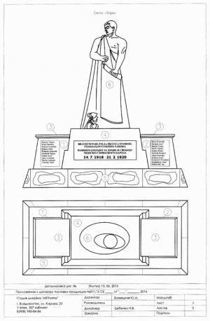 Projekt obnoveného náhrobku od vladivostocké firmy ARThome. Foto: MO ČR