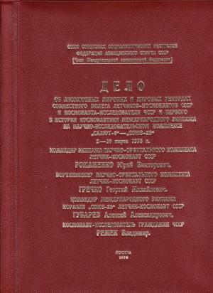 Výňatky ze spisu o rekordech letu Sojuz-28. FOTO: VHÚ