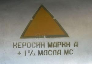 Přídavná palivová nádrž letounu Jak-23