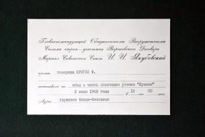 Pozvánka pro F. Kriegla