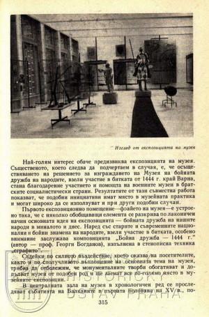Fotografie z muzejní expozice věnované bitvě u Varny