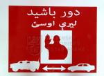 Výstražná cedule na automobil