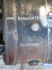 Detail nápisů po odstranění konzervační vrstvy. Foto: Petr Moudrý